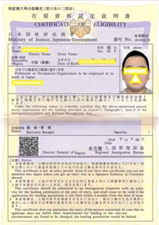 湯在留資格認定証明書 500.png