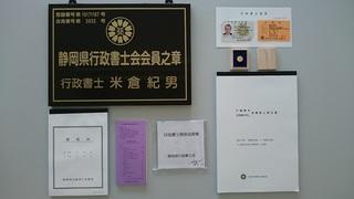 登録研修960.JPG
