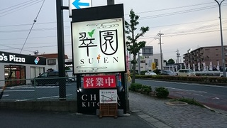 翠園(すいえん)小.jpg