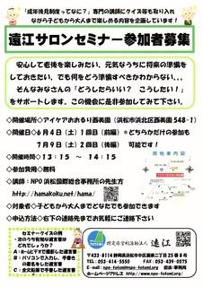 遠江西御園セミナー600.jpg